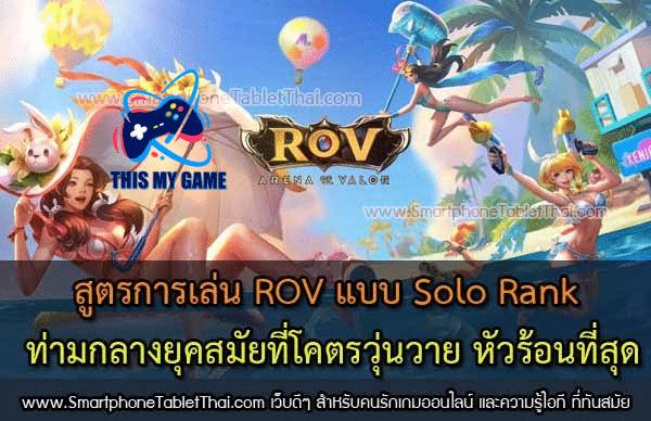 สูตรการเล่น ROV แบบ Solo แรงค์