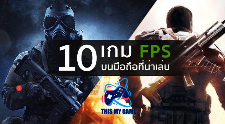 10เกมFPSมือถือ สำหรับแอนดรอยด์และIOS