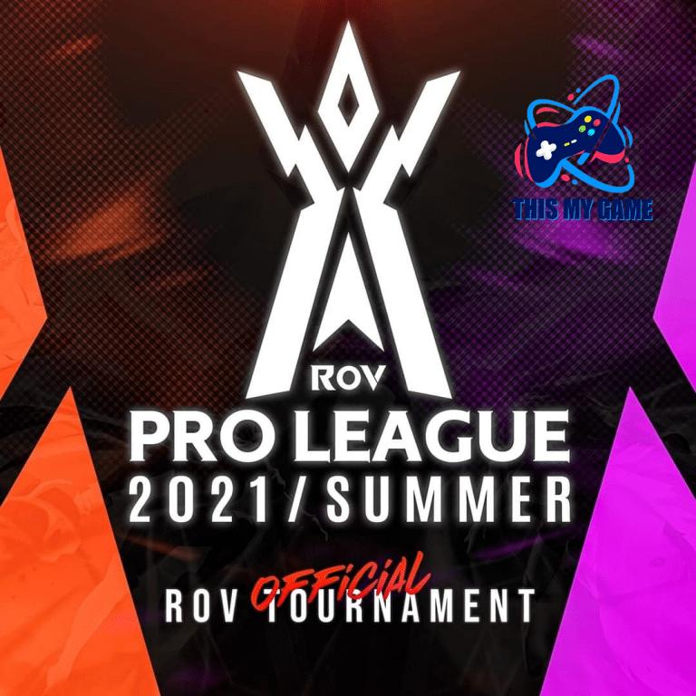 อัพเดทการแข่งขัน ROV โปรลีก 2021