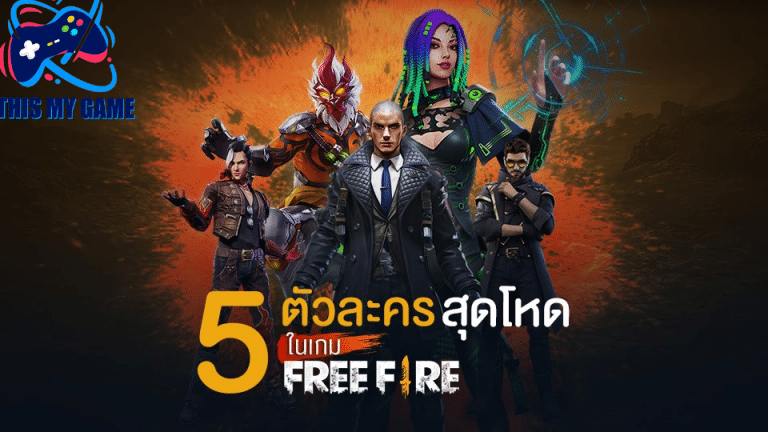 5 ตัวละครสุดโหด ฟีฟาย