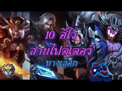 10 อันดับ ฮีโร่ Dark slayer เกมส์ROV