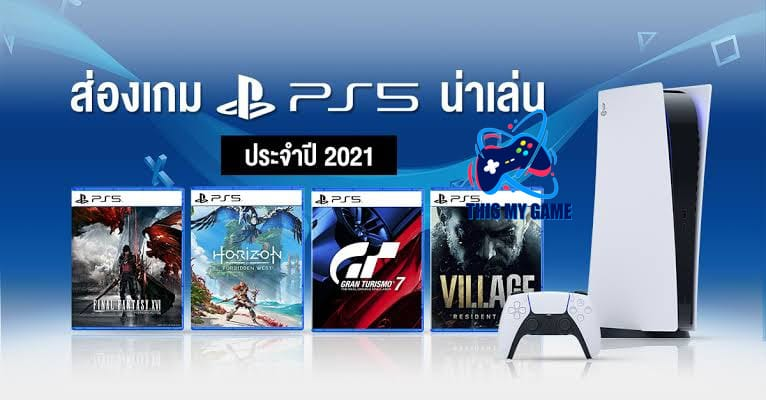 เกม PlayStation 5 ยอดนิยมล่าสุดปี 2021