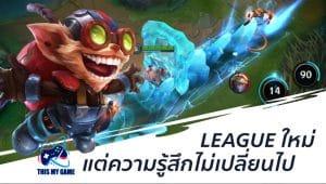 รีวิวเกมส์ ลีกอ๊อฟรีเจ้นท์ (League of Legends)