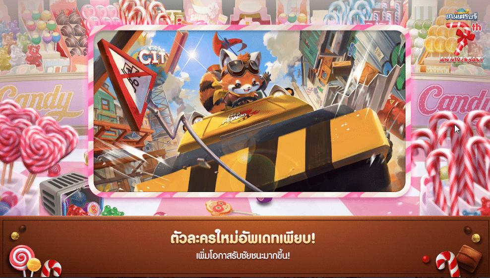 เกมเศรษฐี (Line Let's get rich) 04